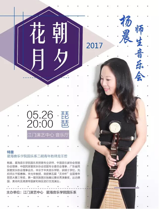 2017江门朝花夕拾杨晨师生音乐会(时间+地点+门票)