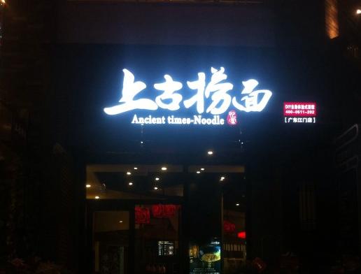 江门除了M记KFC外好吃的快餐店推荐 不用再去吃汉堡薯条了