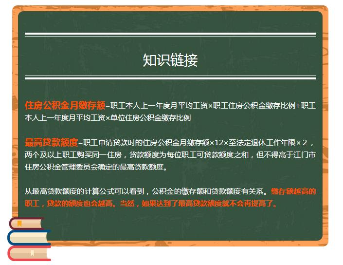 江门公积金中心将在7-9月每时间段增加2个预约号