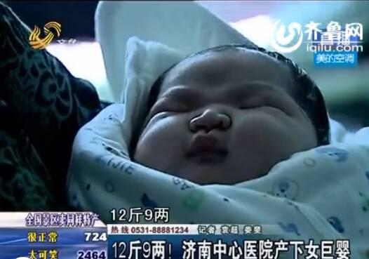 济南中心医院产下女巨婴 重达12斤9两打破纪录 图