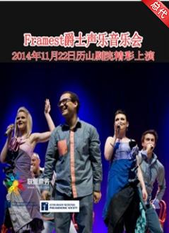 2014济南Framest爵士歌唱