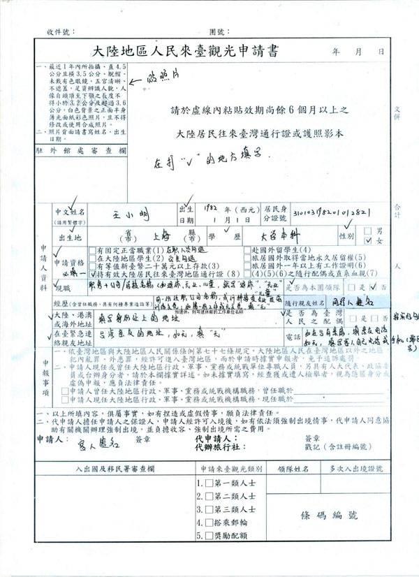 入台证行程表样本_入台证观光申请书样表- 济南本地宝