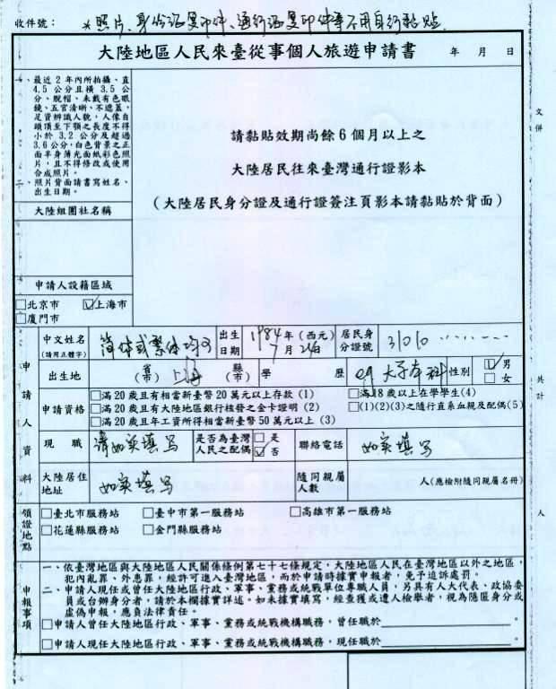 入台证行程表样本_入台证个人旅游申请书样本- 济南本地宝