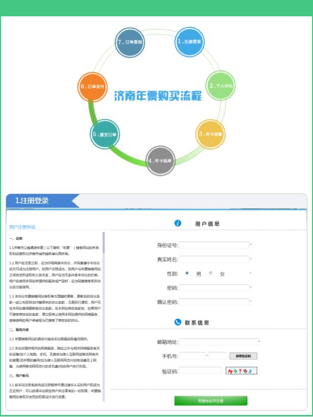 济南公园年票网上办理指南