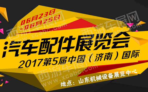 2017第5届中国(济南)国际汽车配件展览会