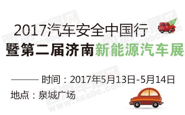 2017汽车安全中国行暨第二届济南新能源汽车展
