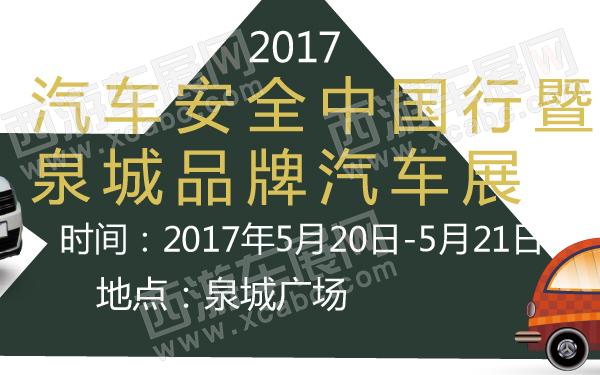 2017汽车安全中国行暨泉城品牌汽车展
