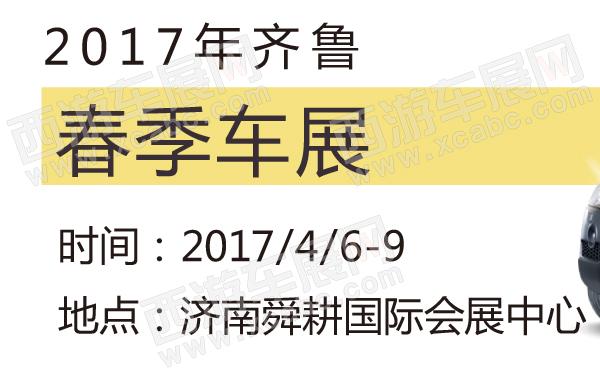 2017年齐鲁春季车展