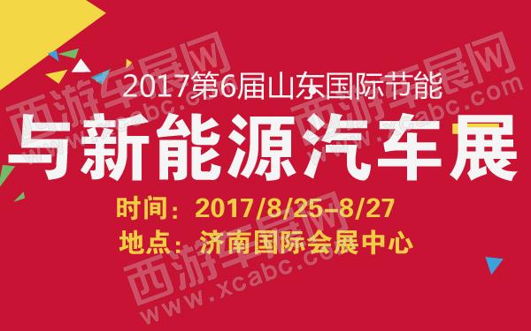 2017第6届山东国际节能与新能源汽车展