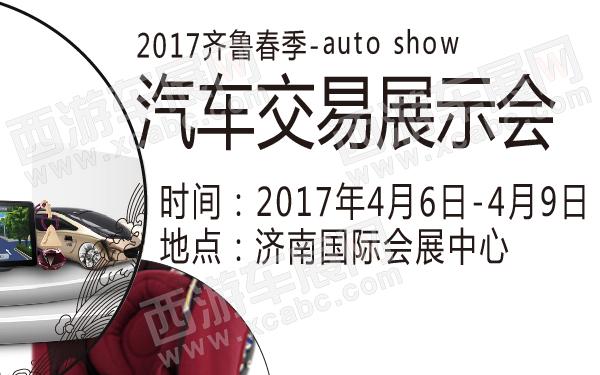 2017齐鲁春季汽车交易展示会
