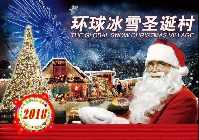 2018年济南泉城欧乐堡圣诞节活动门票价格及其购票入口