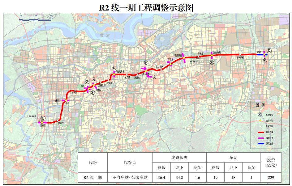 济南地铁R2号线最新消息(持续更新)