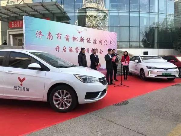 济南首批新能源网约车要上路运营 起步9元+首单0元