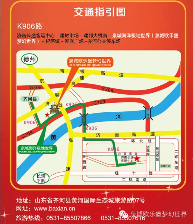 济南泉城欧乐堡梦幻世界交通指南(地址 公交 自驾)