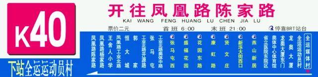 济南公交路线调整通知(持续更新)