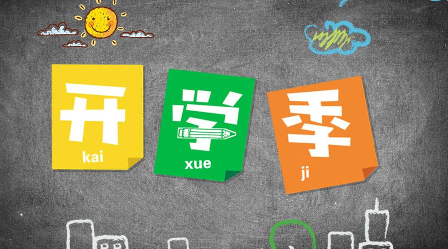 2018济南平阴县小学入学报名指南大全