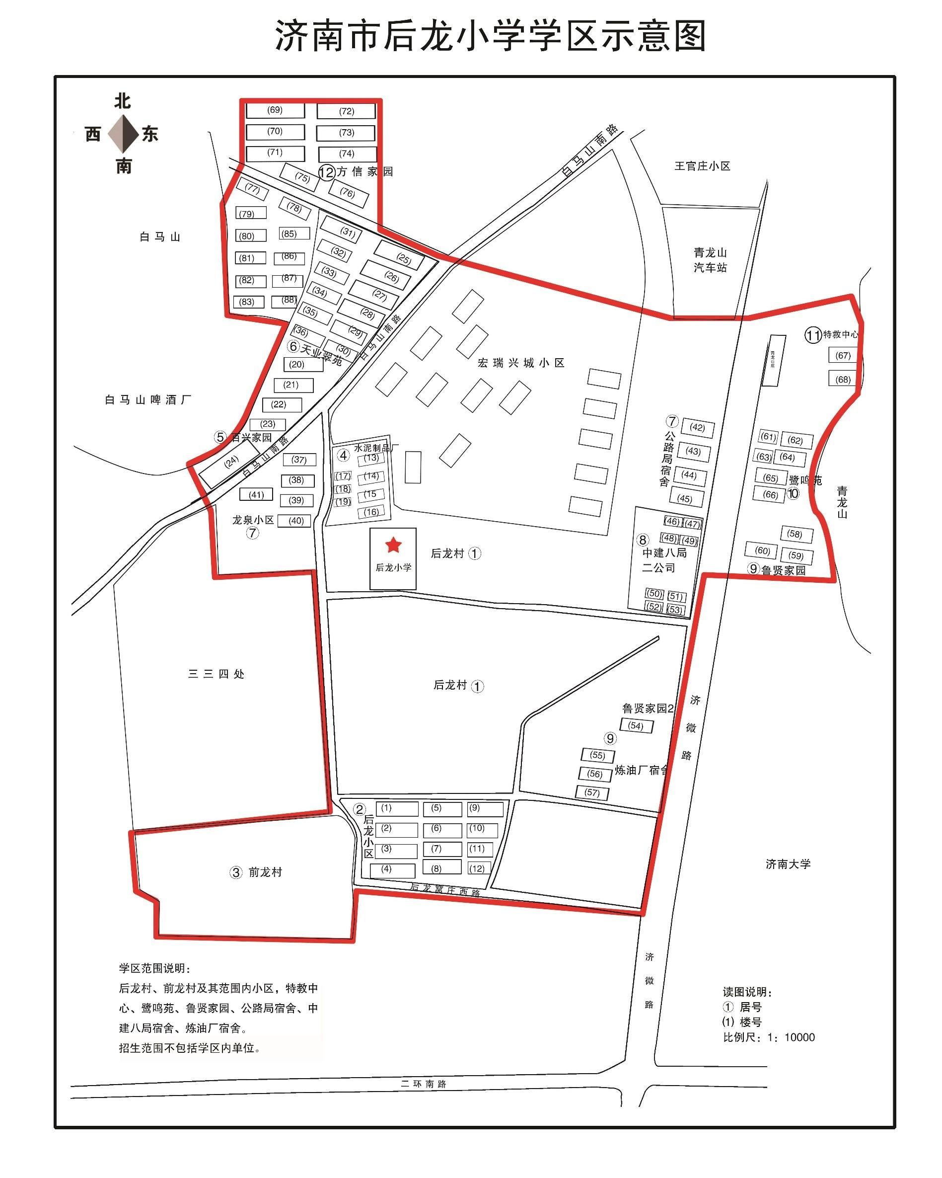 济南市后龙小学2018年招生公告 附学区划分图