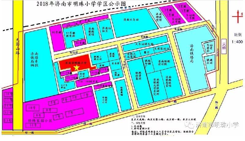 2018济南市明珠小学入学指南