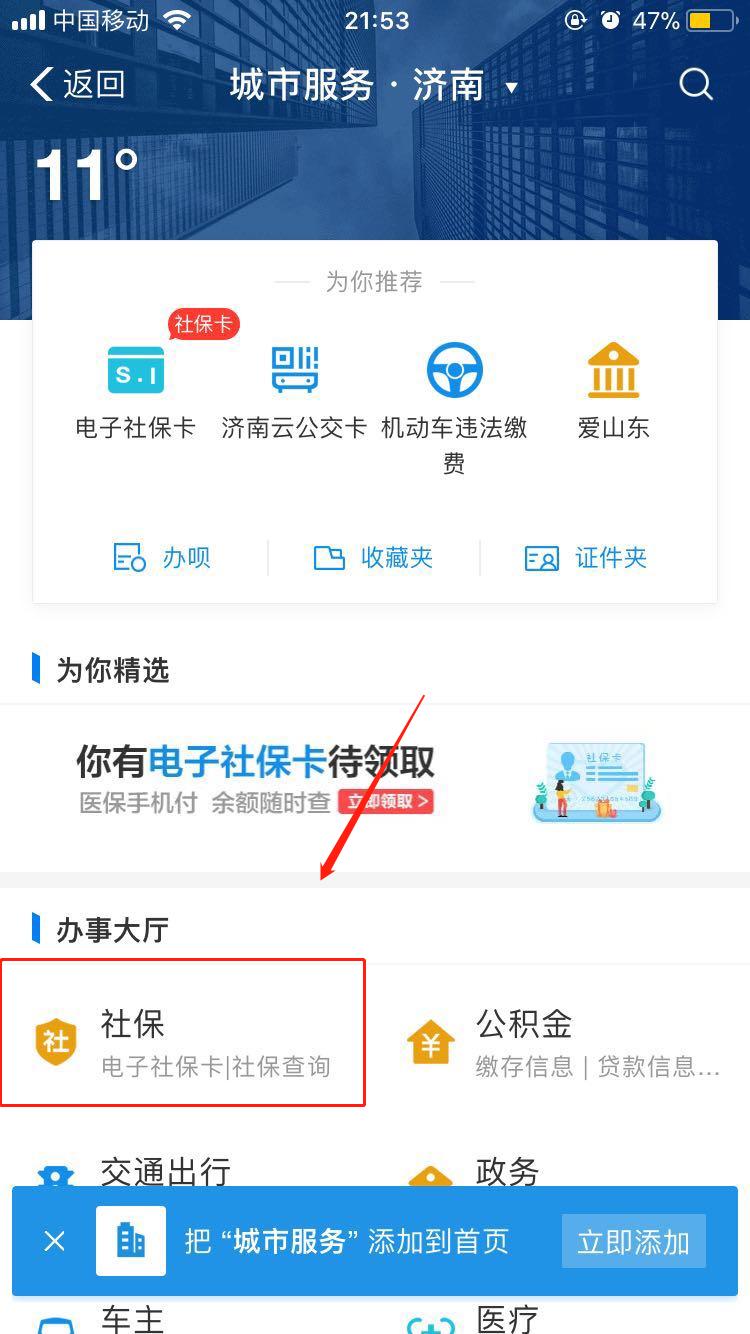 支付宝公众账号平台_如何查询济南社保卡发卡银行和卡号- 本地宝