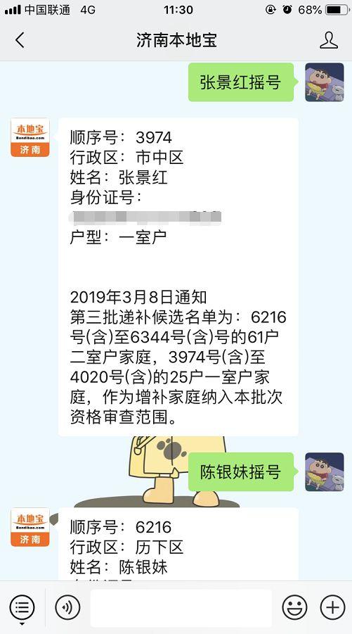 2018济南公租房第三批递补候选家庭名单公布!附查询方法!