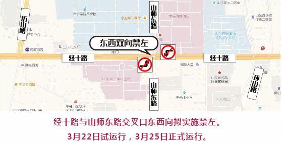 济南经十路山师东路路口2019年月22日起禁止左转