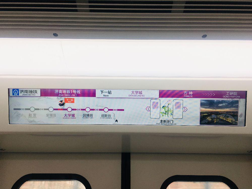 济南地铁1号线站点位置查询