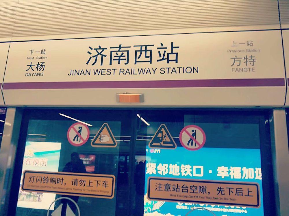 济南地铁1号线济南西站站没有开通