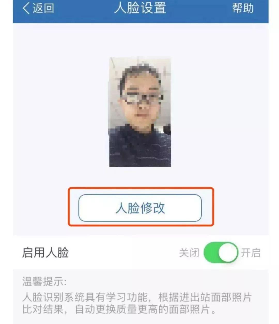 济南地铁APP安卓 苹果下载入口