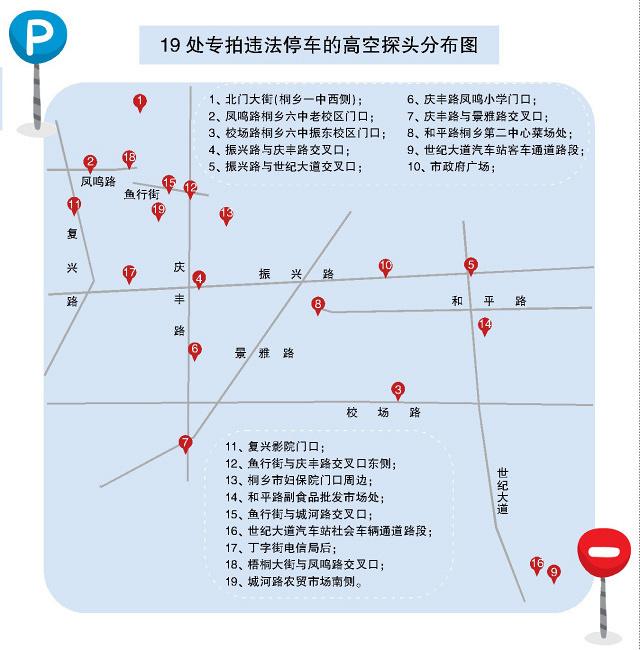 桐乡市19处专拍违法停车抓拍点分布图