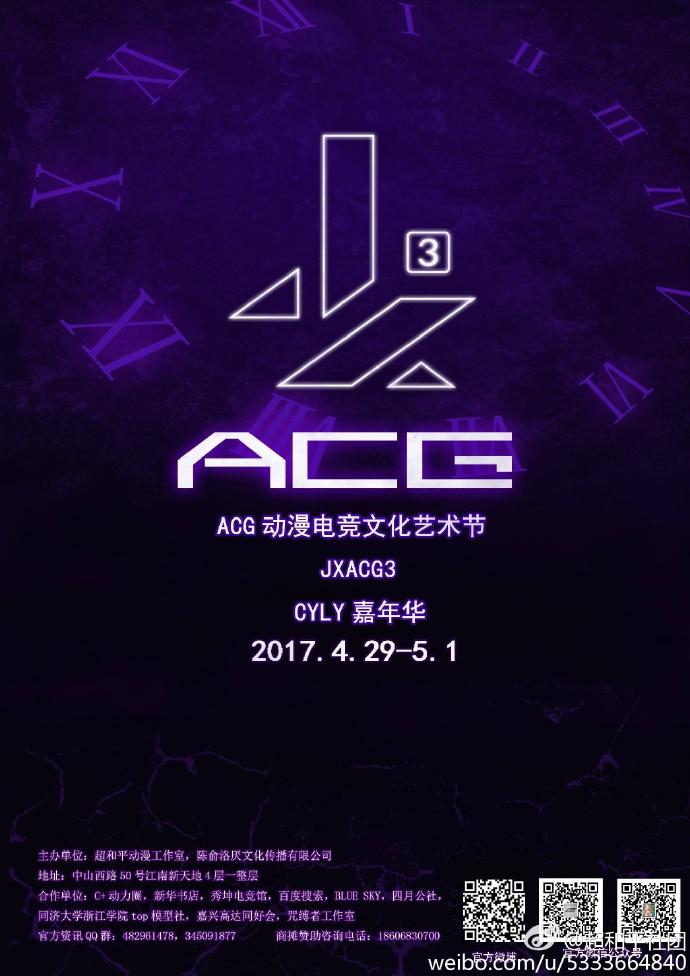 2017嘉兴ACG03动漫电竞文化艺术节(时间+地点+票价)