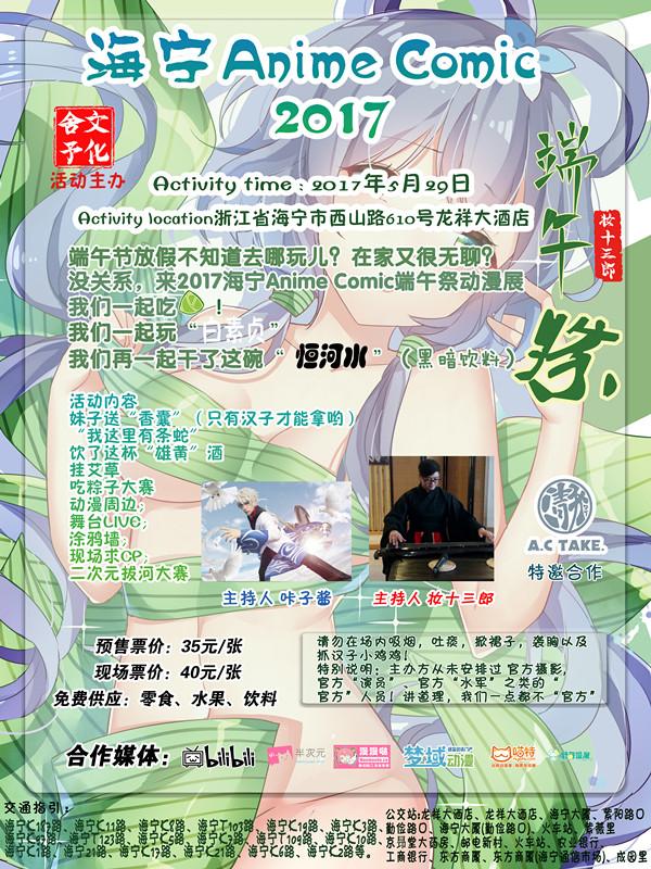 2017海宁Anime Comic动漫展暨端午祭(时间+门票)