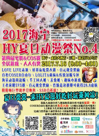 2017海宁HY夏日动漫祭No 4(时间+门票)