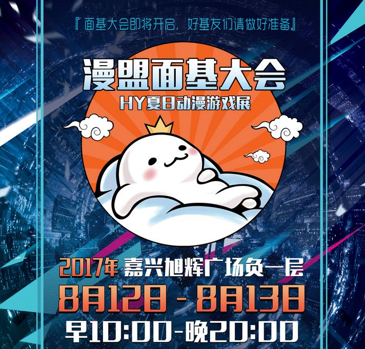 2017嘉兴漫盟面基大会暨HY夏日动漫游戏展