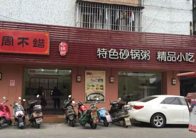 揭阳市特色自助餐厅推荐