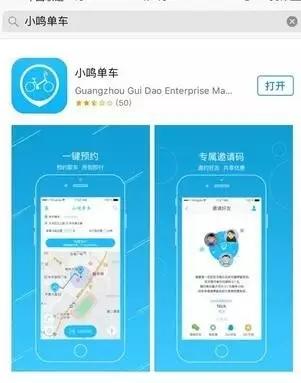 小鸣单车app怎么使用?揭阳共享单车全攻略