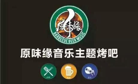 揭阳市榕城区烤肉店推荐