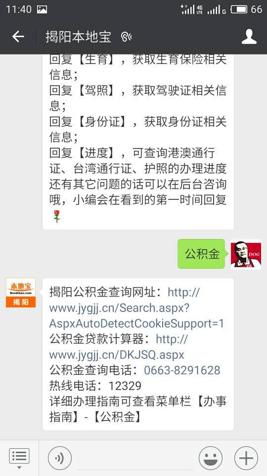 揭阳公积金微信查询