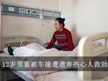 12岁男童被车撞遭遗弃 热心人救助不愿透露姓名