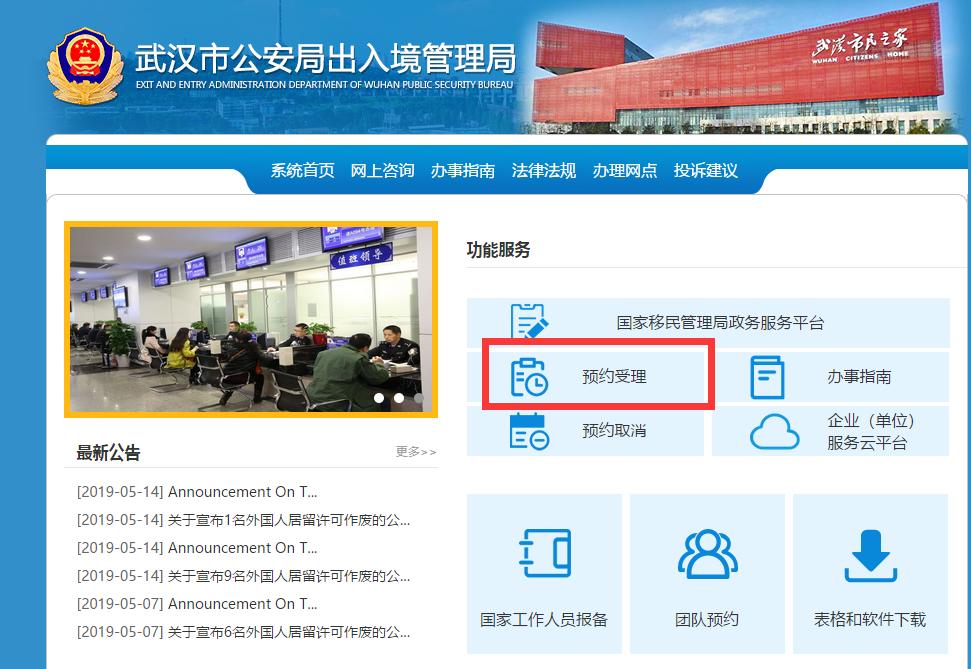 武汉出入境管理局预约