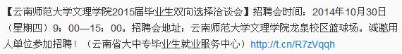 云南师范大学2015届毕业生双向选择洽谈会