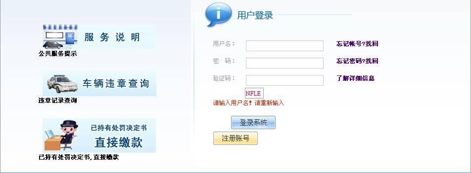 郑州交通违章网上缴费_交通违章网上交费_交通违章缴费