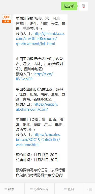 昆明建军90周年纪念币预约入口(官网)