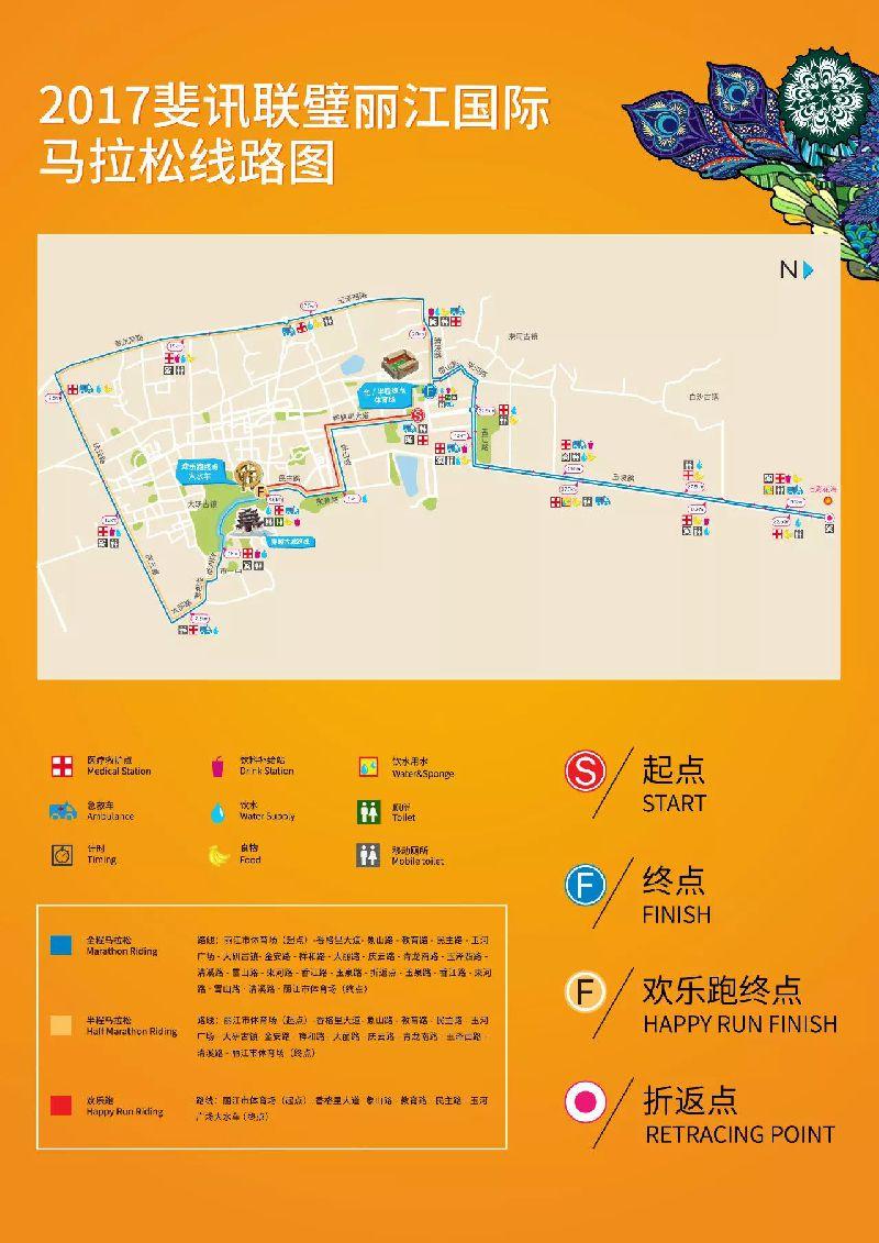 2017丽江马拉松路线图图片