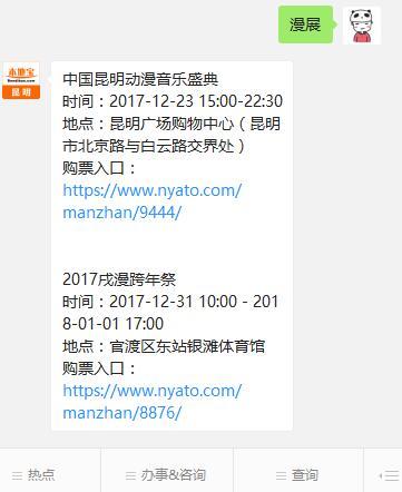 2017云南动漫音乐盛典时间、地点及门票购买