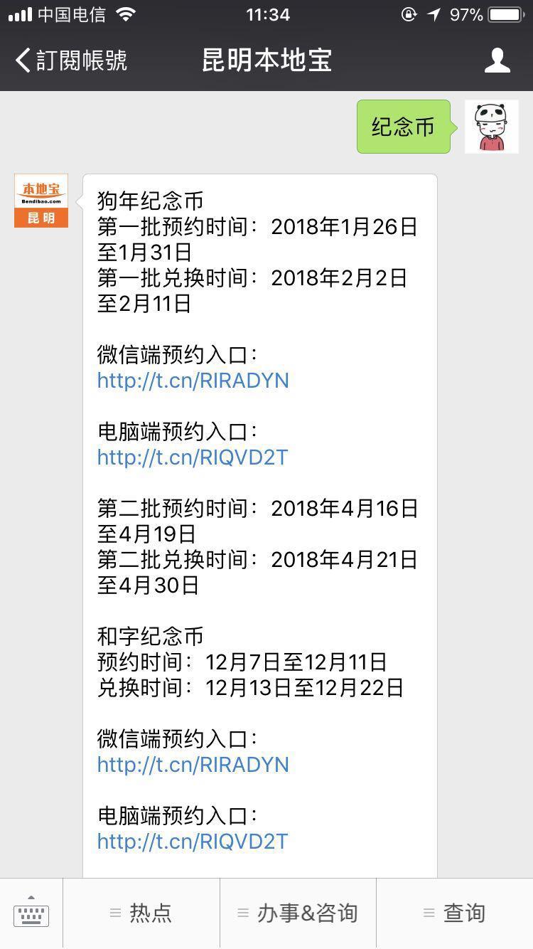 2018狗年纪念币什么样(详细图案介绍)