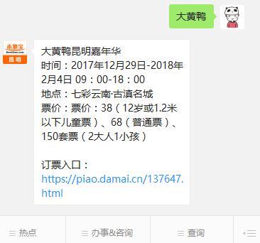 2018大黄鸭昆明嘉年华时间、地址及门票购买