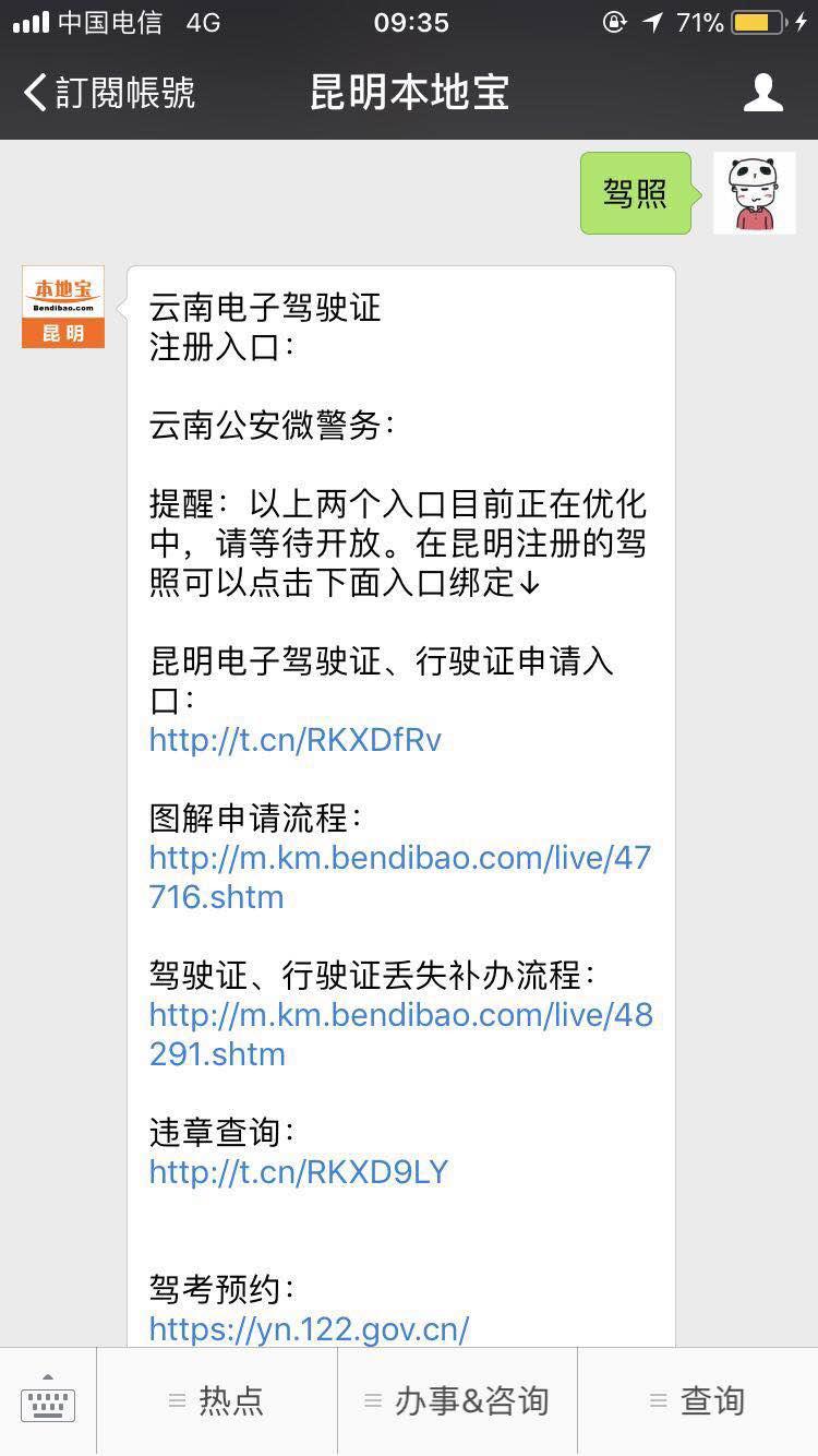 云南电子驾照绑定流程(详细)