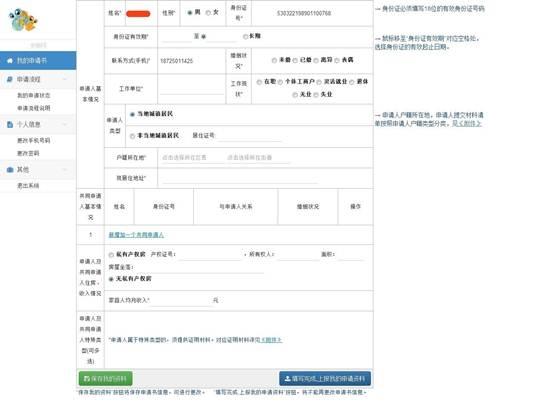 昆明公租房申请网站注册流程