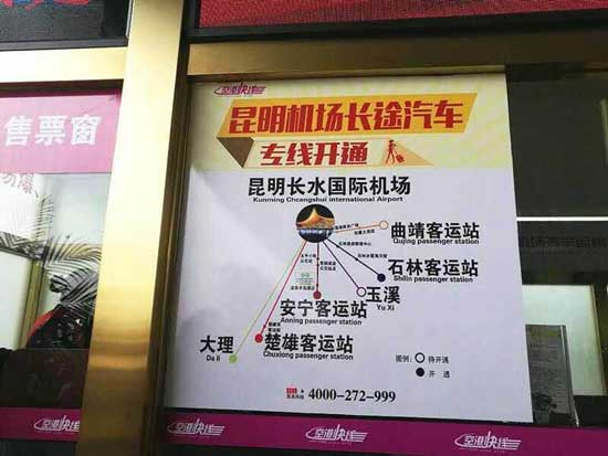 昆明机场楚雄专线票价及发车时间