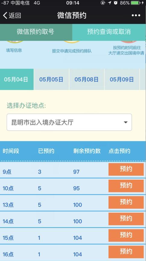昆明护照办理网上预约流程